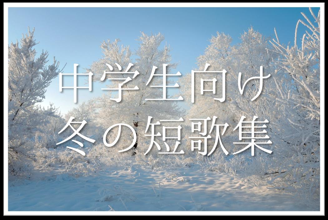 【冬の短歌 20選】中学生向け!!冬らしいおすすめ短歌作品を紹介!