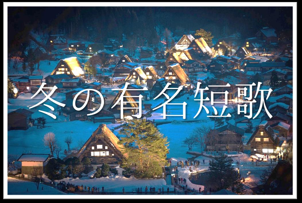 【冬の有名短歌30選】近代(現代)短歌から昔の歌人の句(和歌)まで!!徹底紹介!