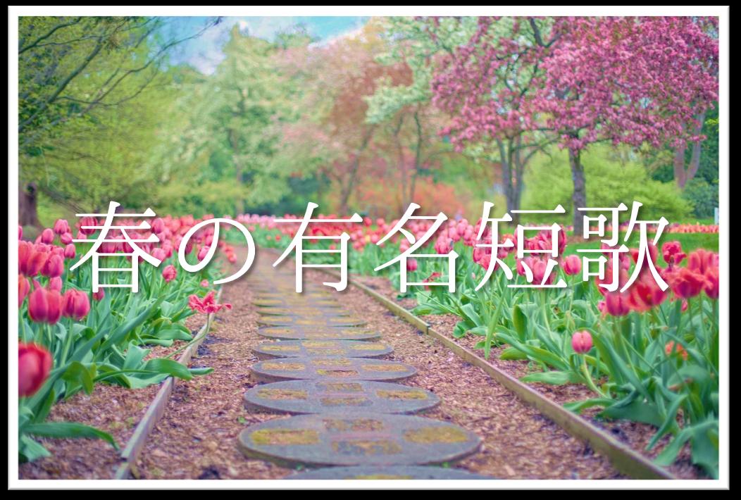 【春の有名短歌 30選】近代(現代)短歌から昔の歌人の句(和歌)まで!!徹底紹介!