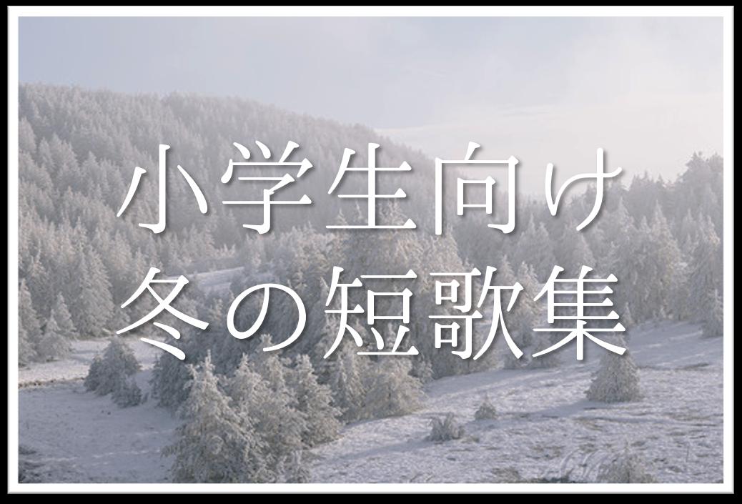【冬の短歌 20選】小学生向け!!冬らしいおすすめ短歌作品を紹介!