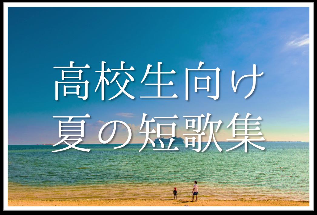 【夏の短歌 20選】高校生の宿題に最適!!夏らしいおすすめ短歌作品を紹介!