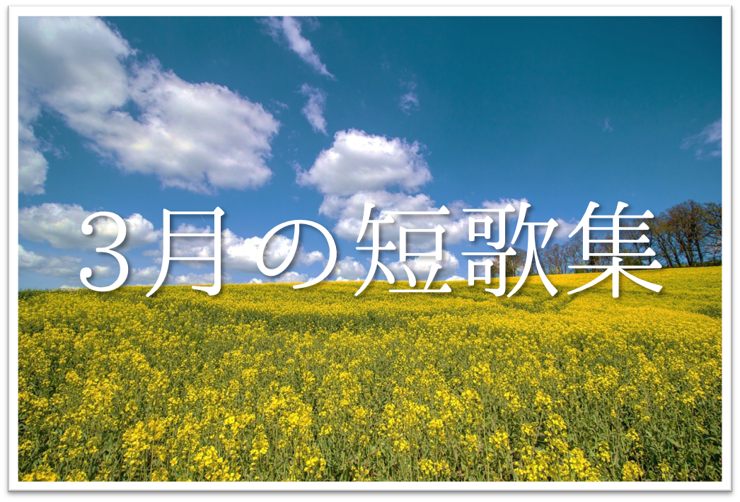 【3月の短歌(和歌)集 20選】知っておきたい!!3月らしい有名作品を紹介!