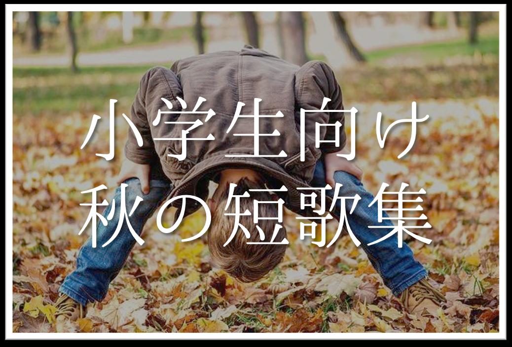 【秋の短歌 厳選20選】小学生向け!!秋らしいおすすめ短歌作品を紹介!