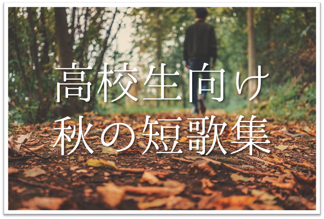 【秋の短歌 おすすめ20選】高校生向け!!季語を含んだ秋らしい短歌作品を紹介!