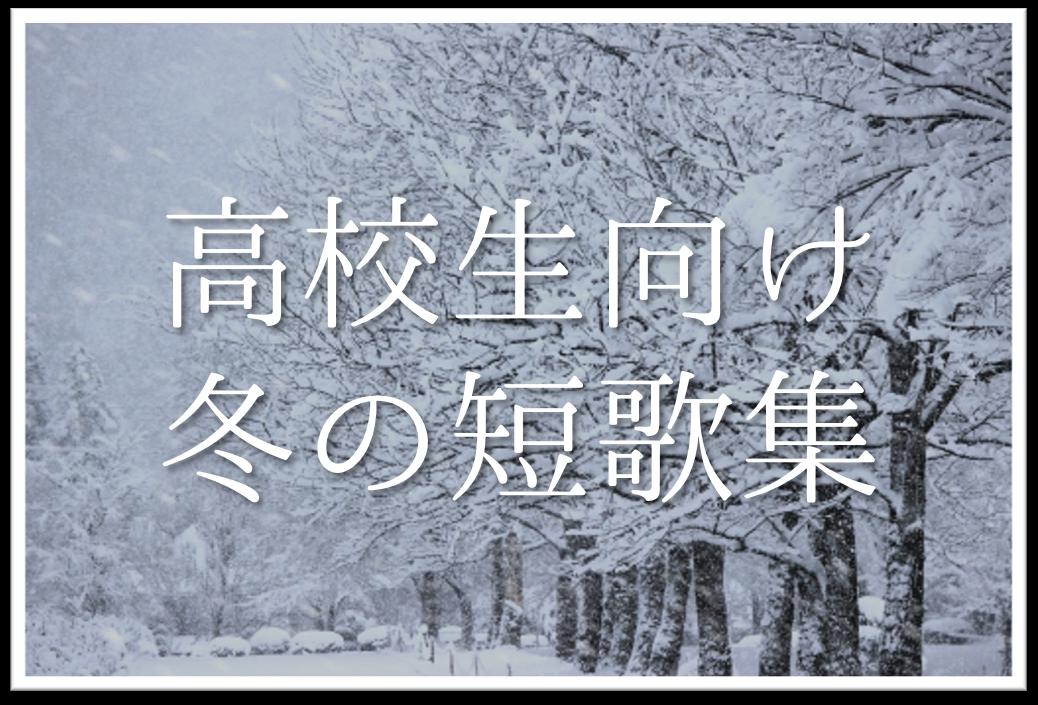【冬の短歌 厳選20選】高校生の宿題に最適!!冬らしいおすすめ短歌作品を紹介!