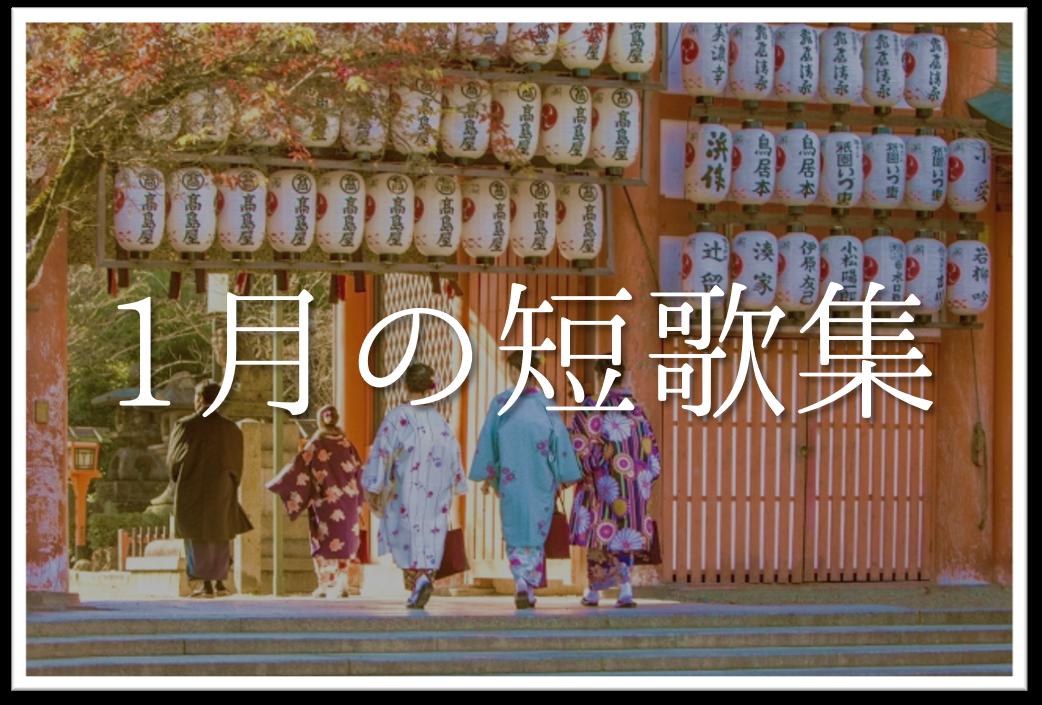 【1月の短歌(和歌)集 20選】おすすめ!!知っておきたい1月らしい有名作品を紹介!