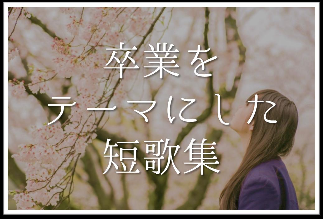 【卒業をテーマにした短歌集 30選】小・中・高校生向け!!面白い素人オリジナル短歌作品を紹介!