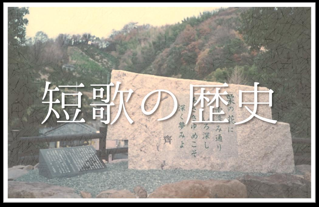 【短歌の歴史】簡単にわかりやすく解説!!有名短歌や歴史上の人物も紹介!