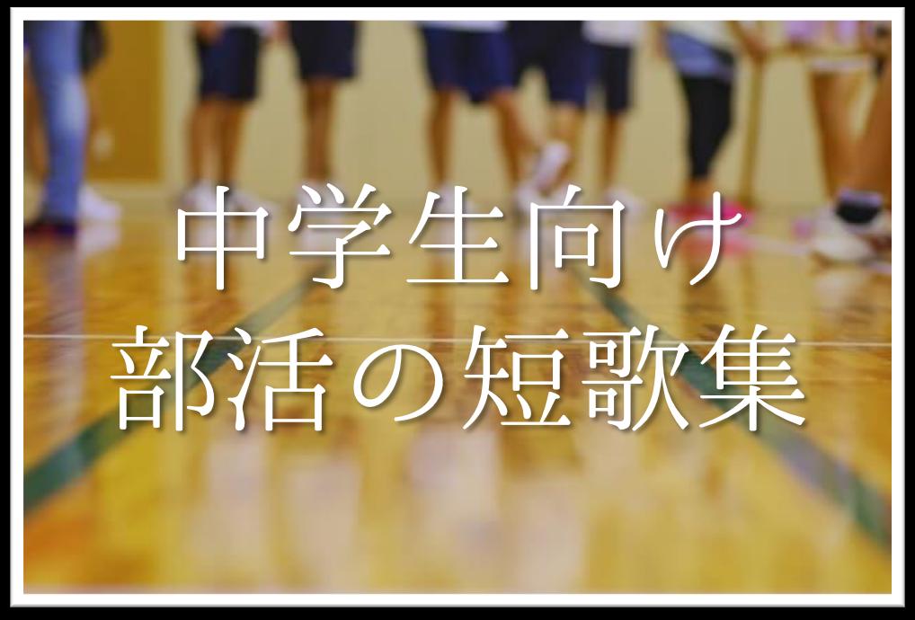 【部活の短歌20選】中学生向け!!卓球やバスケ・吹奏楽・テニス・バレーなど短歌作品を紹介!