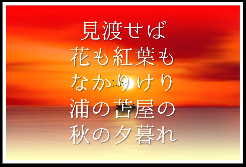 【見渡せば花も紅葉もなかりけり浦の苫屋の秋の夕暮れ】徹底解説!!意味や表現技法・句切れなど