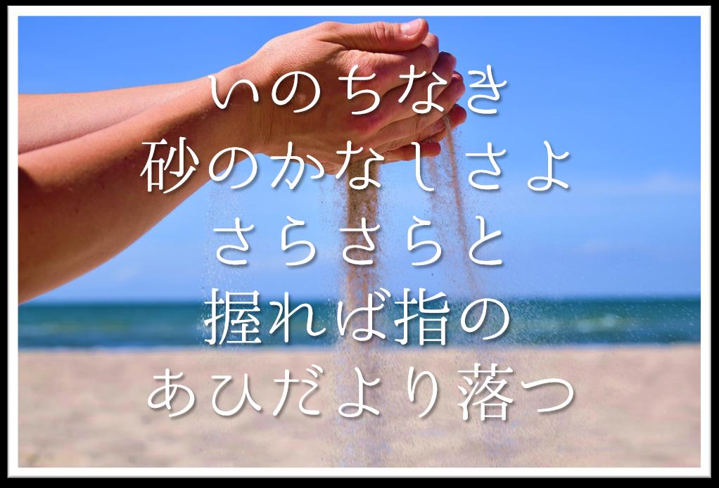 【いのちなき砂のかなしさよさらさらと握れば指のあひだより落つ】徹底解説!!意味や表現技法・句切れ・鑑賞文など