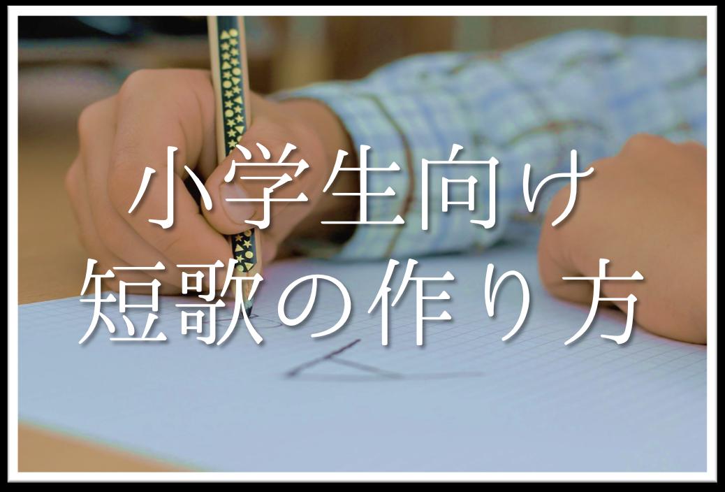 【小学生向け短歌の作り方】簡単にわかりやすく解説!!ルールやコツなど