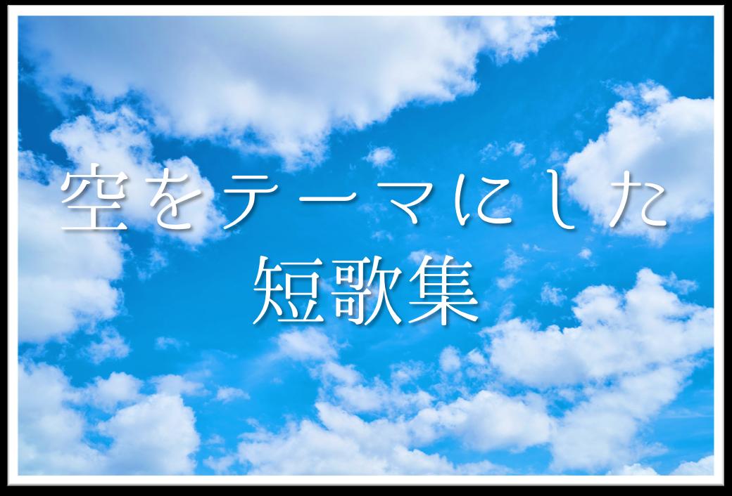 【空をテーマにした短歌 20選】おすすめ!!有名短歌&素人短歌作品集を紹介!