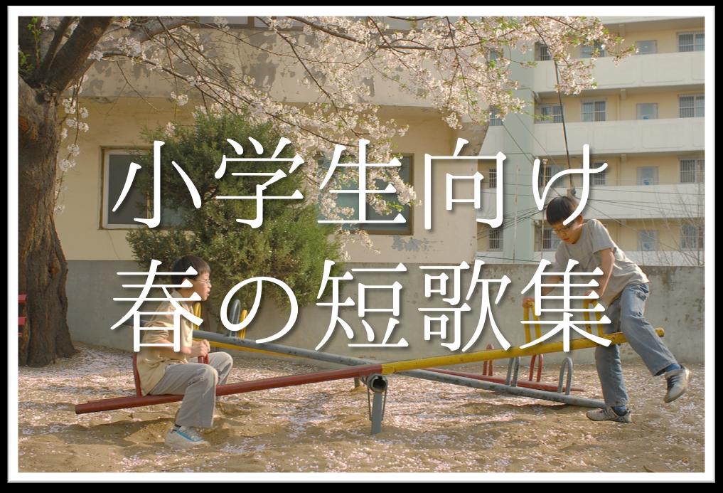 【小学生向け春の短歌 20選】春らしい!!おすすめ素人短歌作品を紹介!