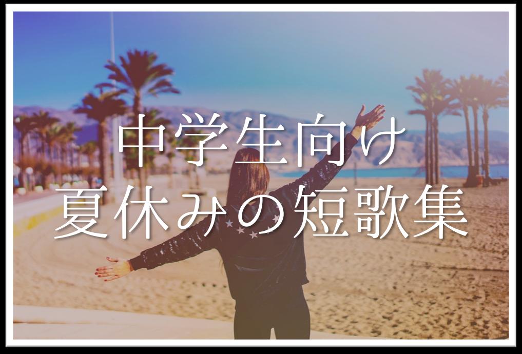 【夏休みの短歌 30選】中学生の宿題に最適!!夏らしいおすすめ短歌作品を紹介!