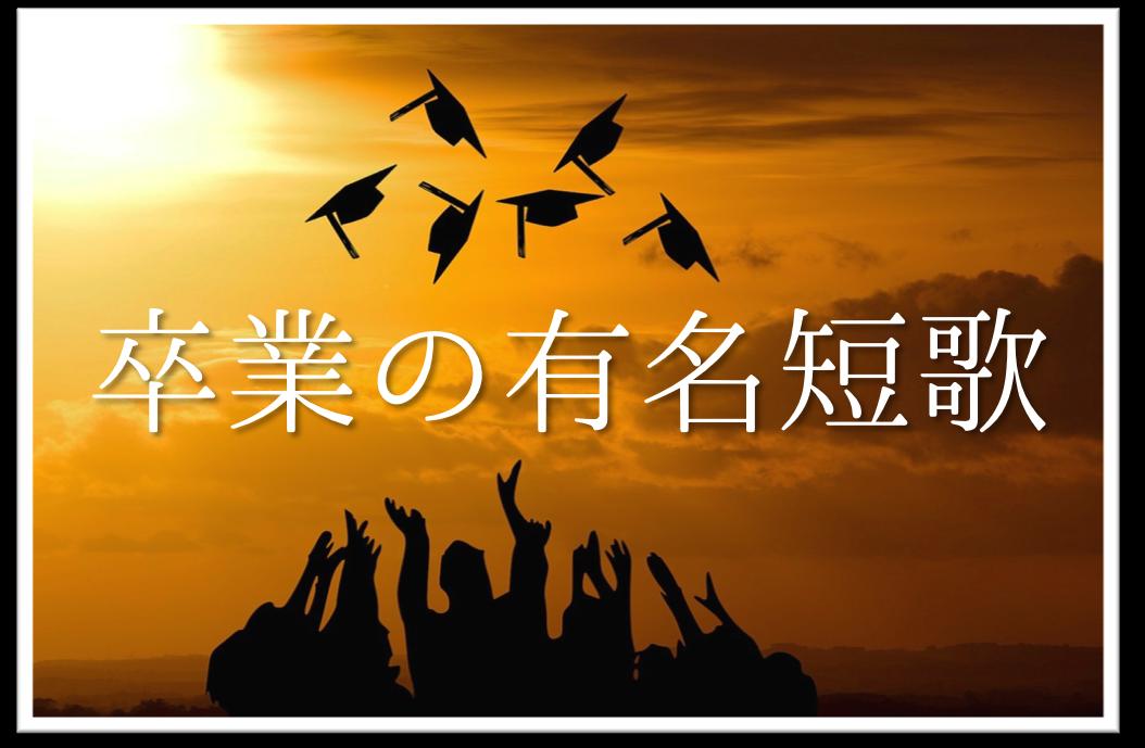 【卒業をテーマにした有名短歌集 20選】知っておきたい!!おすすめ有名短歌作品を紹介!