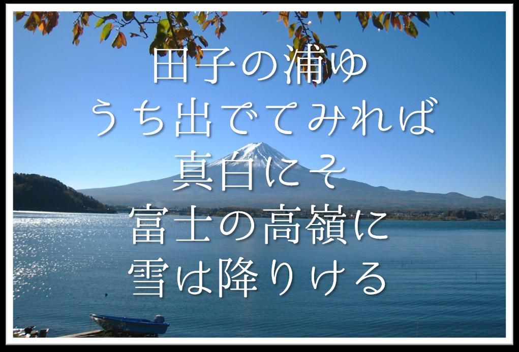 【田子の浦ゆうち出でてみれば真白にそ富士の高嶺に雪は降りける】徹底解説!!意味や表現技法・句切れなど