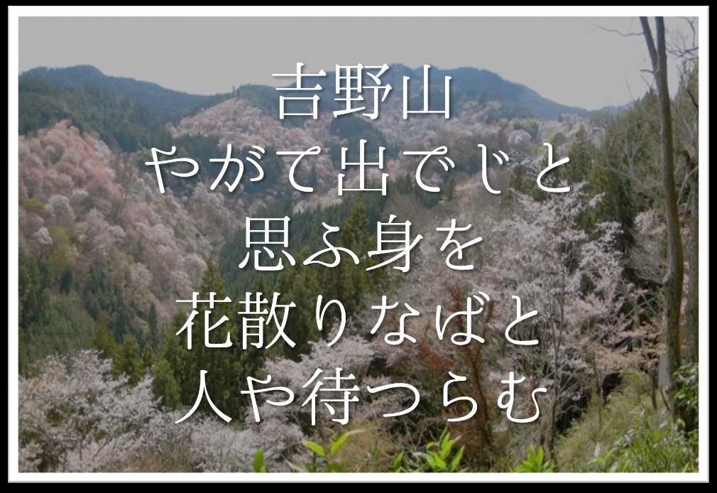 【吉野山やがて出でじと思ふ身を花散りなばと人や待つらむ】徹底解説!!意味や表現技法・句切れなど