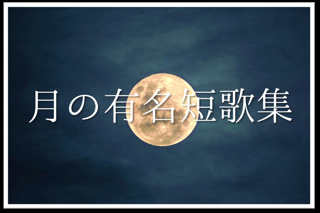 【月の短歌 30選】知っておきたい!!有名短歌作品集を紹介【意味&解説付き】