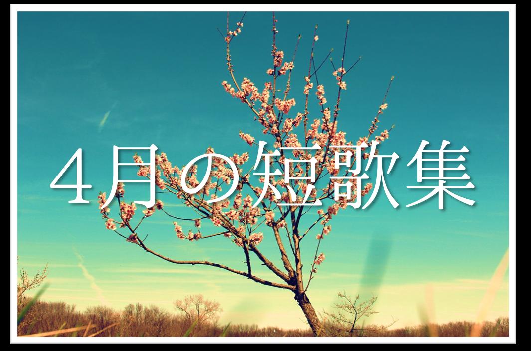 【4月の短歌(和歌)集 20選】おすすめ!!知っておきたい 4月らしい有名作品を紹介!