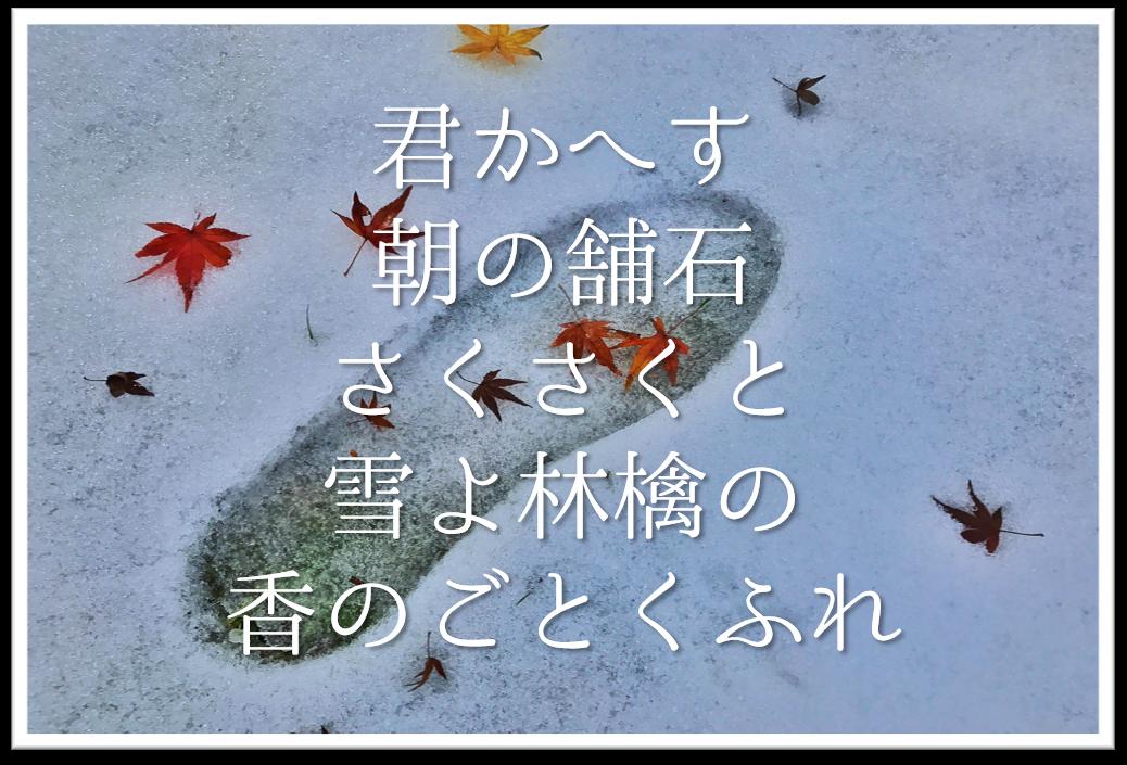 【君かへす朝の舗石さくさくと雪よ林檎の香のごとくふれ】徹底解説!!意味や表現技法・句切れなど