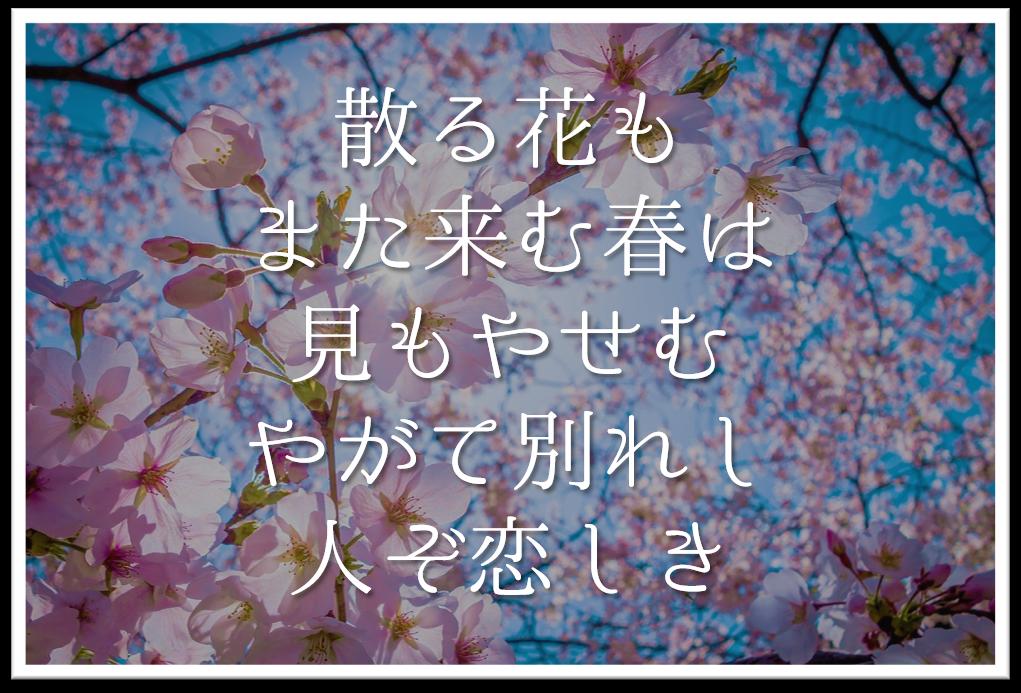 【散る花もまた来む春は見もやせむやがて別れし人ぞ恋しき】徹底解説!!意味や表現技法・句切れなど