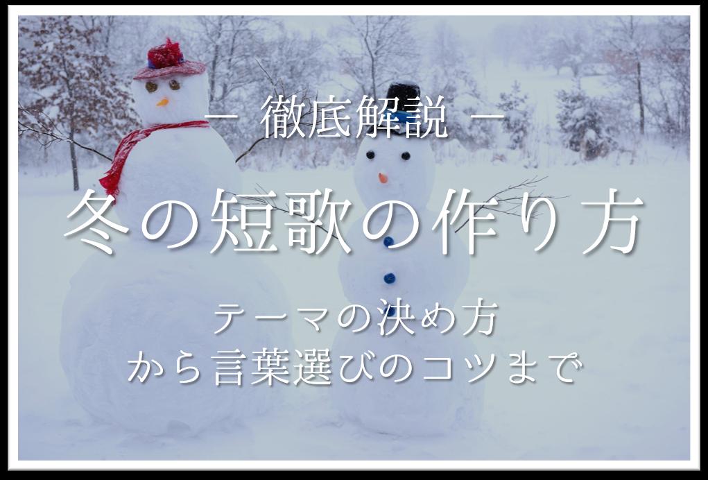 【冬の短歌の作り方】季語を活用して上手い短歌作ろう!!言葉選び&コツなど徹底解説!