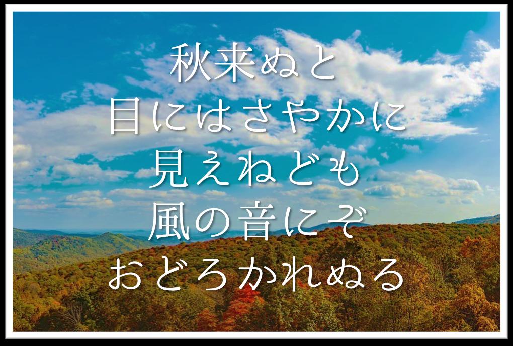 【秋来ぬと目にはさやかに見えねども風の音にぞおどろかれぬる】徹底解説!!意味や表現技法・句切れなど