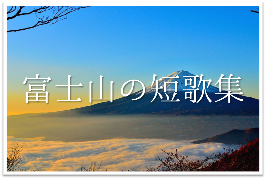 【富士山を詠んだ短歌 20選】すごく上手い!!有名短歌&おすすめ短歌作品集を紹介!