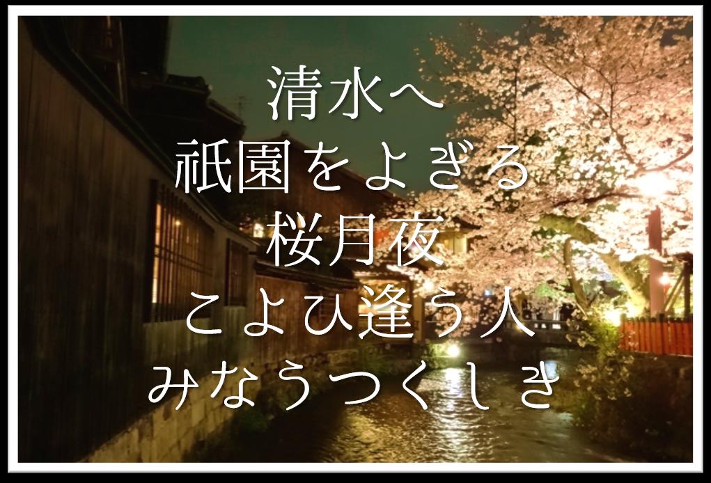 【清水へ祇園をよぎる桜月夜こよひ逢う人みなうつくしき】徹底解説!!意味や表現技法・句切れなど