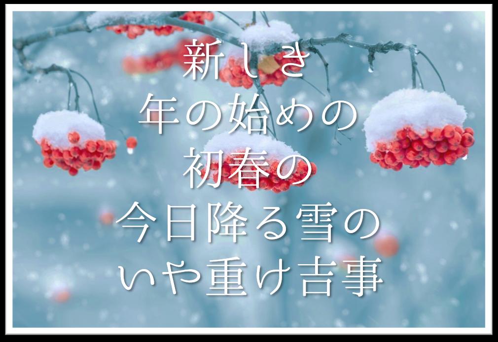 【新しき年の初めの初春の今日降る雪のいや重け吉事】徹底解説!!意味や表現技法・句切れ・鑑賞など