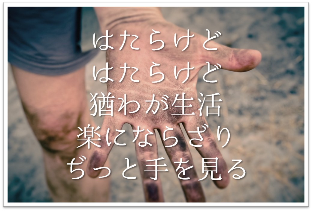 【はたらけどはたらけど猶わが生活楽にならざりぢっと手を見る】徹底解説!!意味や表現技法・句切れ・鑑賞など