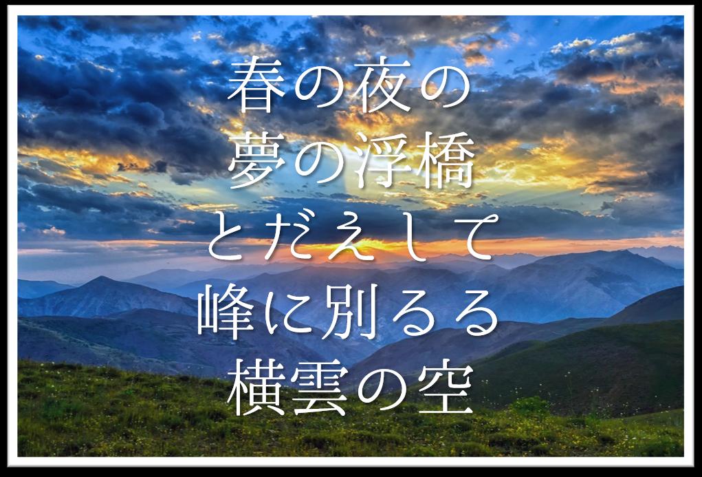 【春の夜の夢の浮橋とだえして峰に別るる横雲の空】徹底解説!!意味や表現技法・句切れなど
