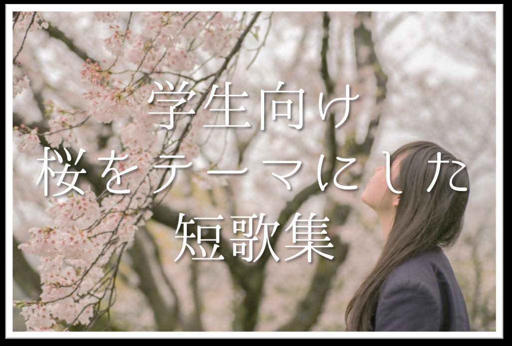 【桜をテーマにした短歌集 20選】中学生・高校生向け!!素人が作ったオリジナル作品を紹介!