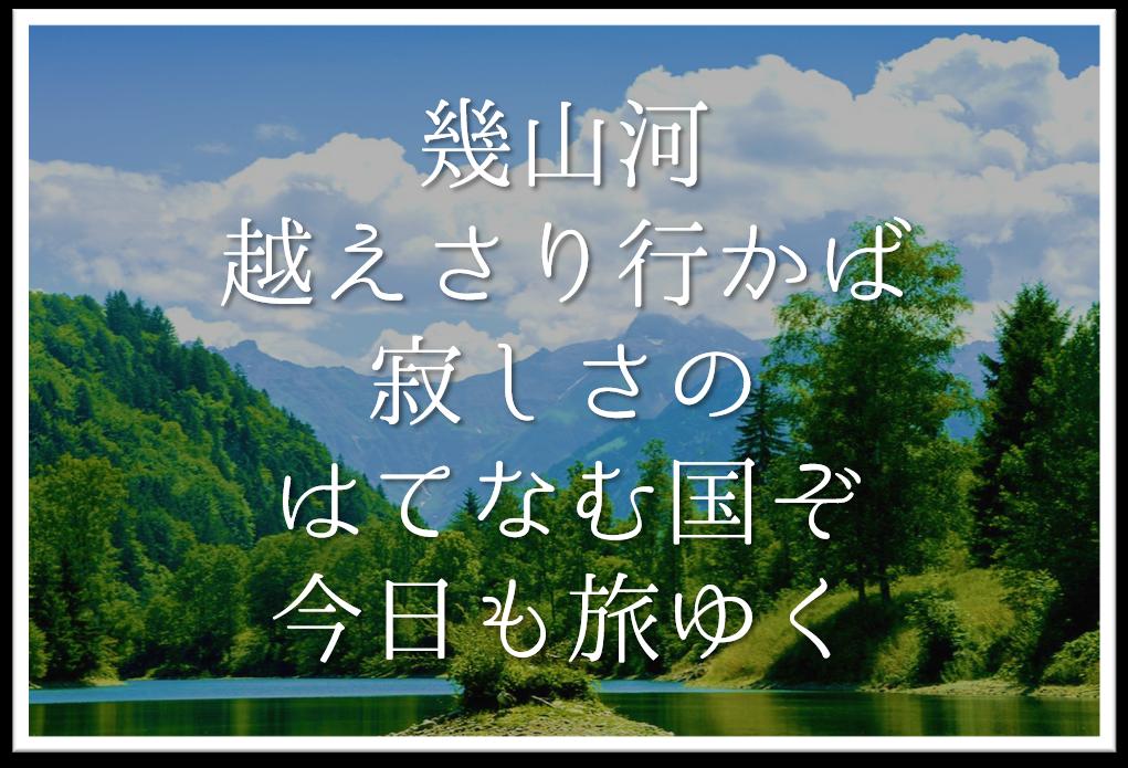 【幾山河越えさり行かば寂しさのはてなむ国ぞ今日も旅ゆく】徹底解説!!意味や表現技法・句切れなど