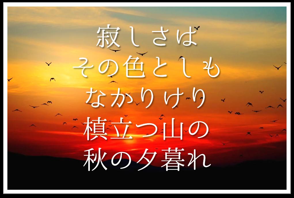 【寂しさはその色としもなかりけり槙立つ山の秋の夕暮れ】徹底解説!!意味や表現技法・句切れなど