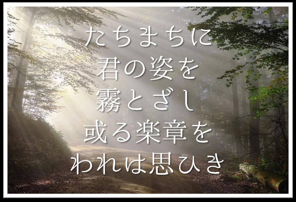 【たちまちに君の姿を霧とざし或る楽章をわれは思ひき】徹底解説!!意味や表現技法・句切れ・鑑賞文など
