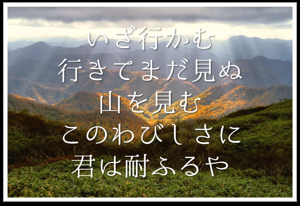 【いざ行かむ行きてまだ見ぬ山を見むこのさびしさに君は耐ふるや】徹底解説!!意味や表現技法・句切れ・鑑賞文など