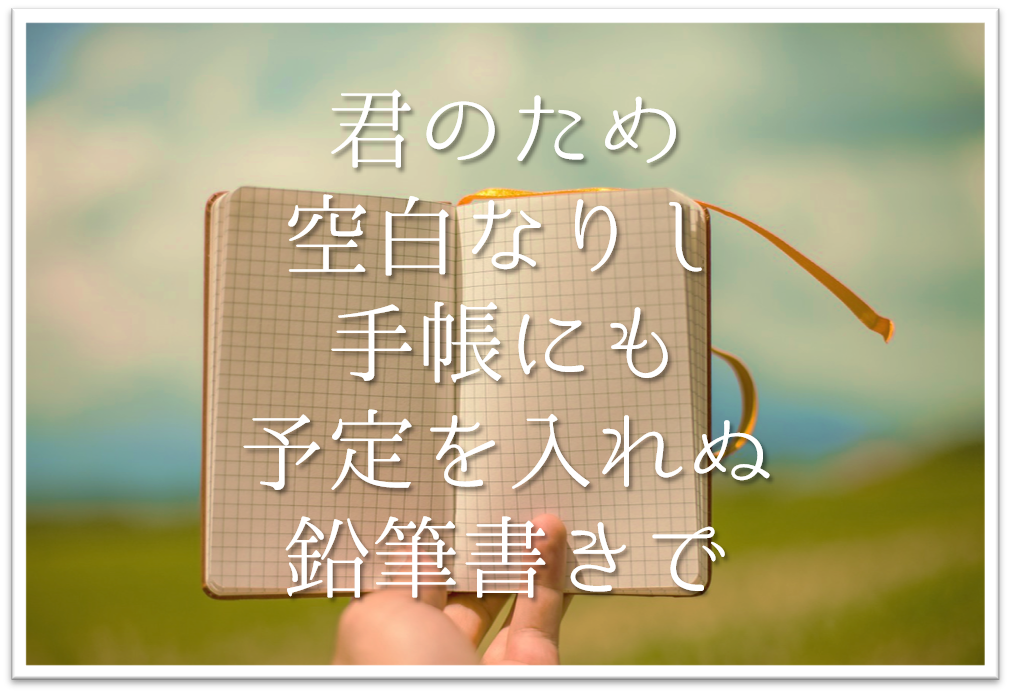【君のため空白なりし手帳にも予定を入れぬ鉛筆書きで】徹底解説!!意味や表現技法・句切れなど