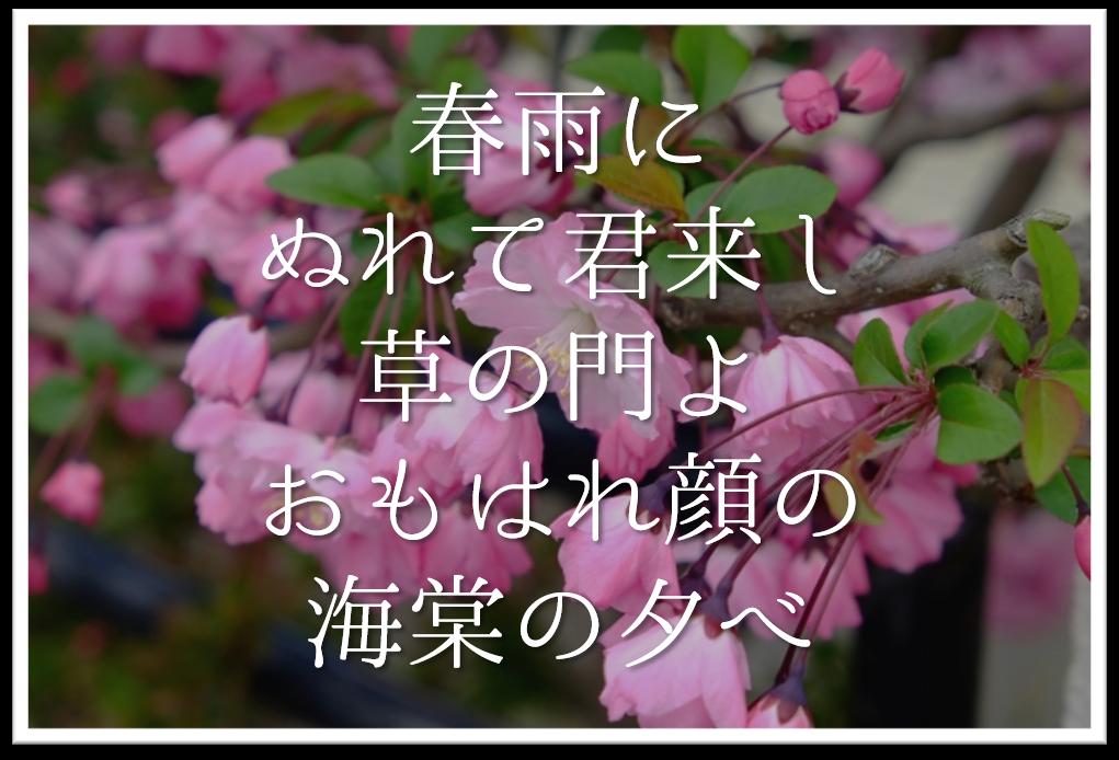 【春雨にぬれて君来し草の門よおもはれ顔の海棠の夕べ】徹底解説!!意味や表現技法・句切れなど