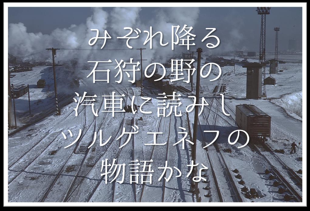 【みぞれ降る石狩の野の汽車に読みしツルゲエネフの物語かな】徹底解説!!意味や表現技法・句切れなど