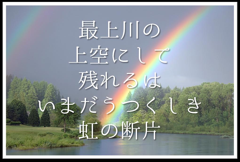 【最上川の上空にして残れるはいまだうつくしき虹の断片】徹底解説!!意味や表現技法・句切れ・鑑賞文など