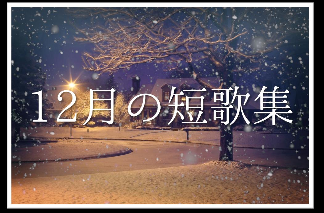 【12月の短歌(和歌)集 20選】おすすめ!!知っておきたい12月らしい有名作品を紹介!