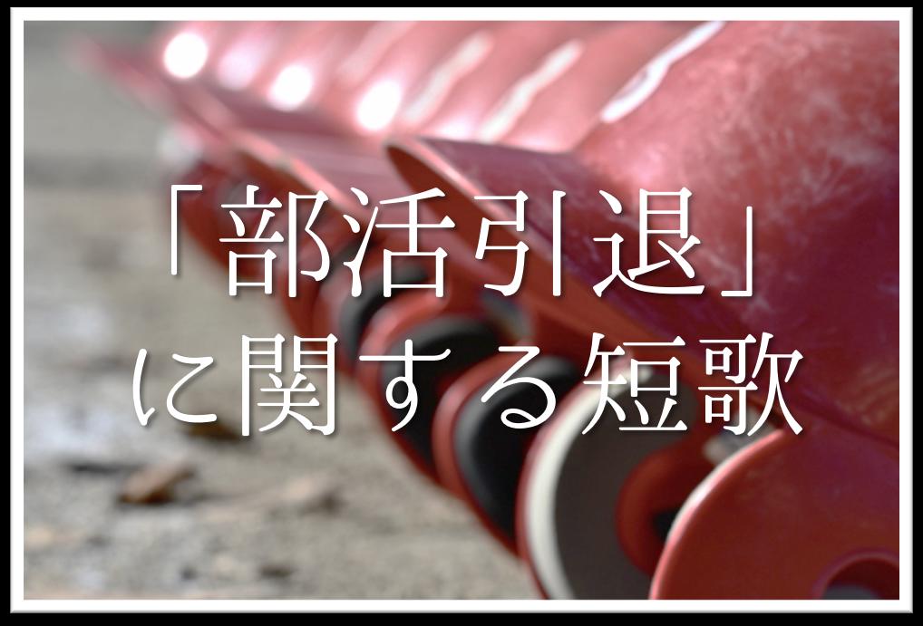 【部活引退に関する短歌 20選】中学生&高校生向け!!おすすめ短歌作品集を紹介!