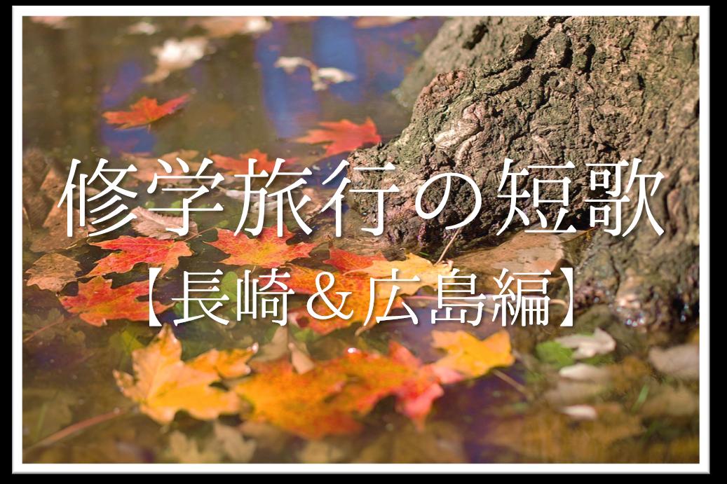 【修学旅行の短歌 20選】長崎&広島編!!おすすめ短歌作品集を紹介!