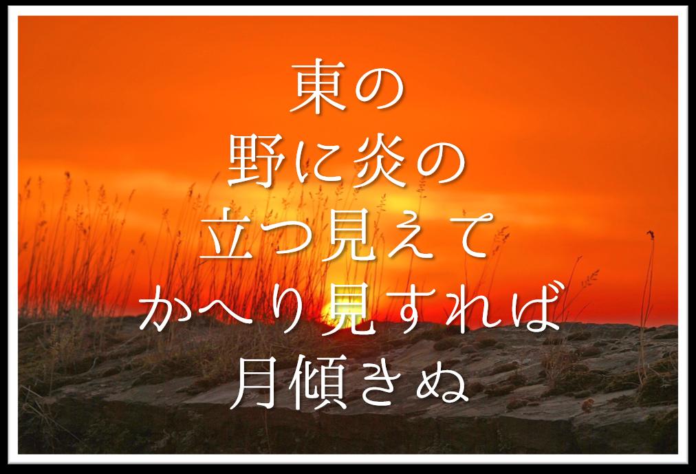 【東の野に炎の立つ見えてかへり見すれば月傾きぬ】徹底解説!!意味や表現技法・句切れ・鑑賞文など