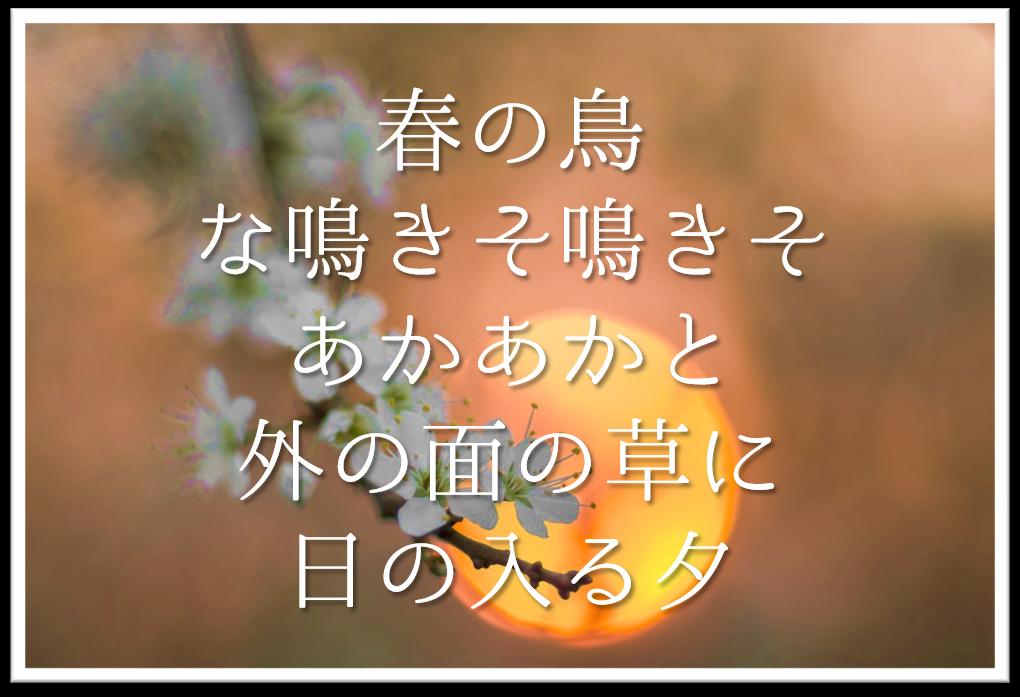 【春の鳥な鳴きそ鳴きそあかあかと外の面の草に日の入る夕】徹底解説!!意味や表現技法・句切れ・体言止めなど