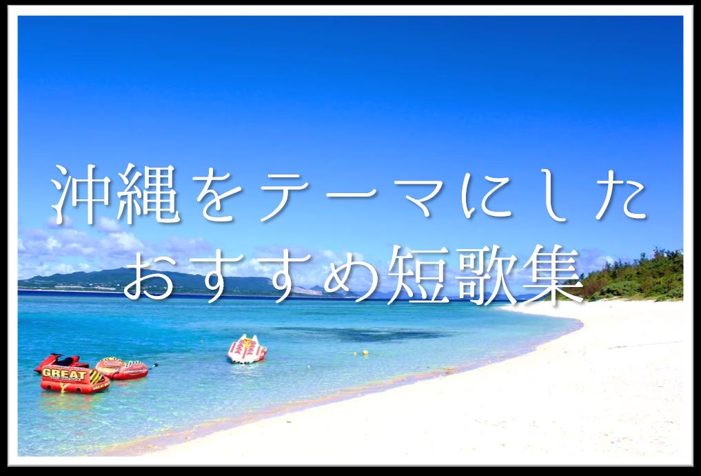 【沖縄を題材にした短歌 20選】おすすめ!!オリジナル短歌作品集を紹介!