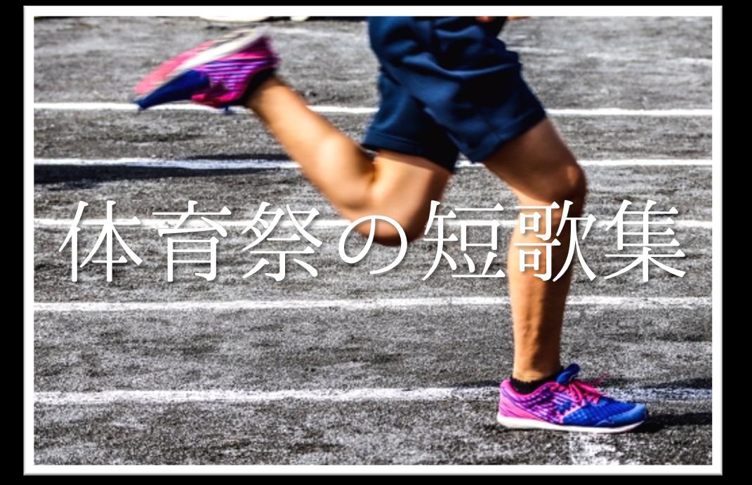 【体育祭の短歌 20選】中学生&高校生向け!!おすすめ短歌作品集を紹介!