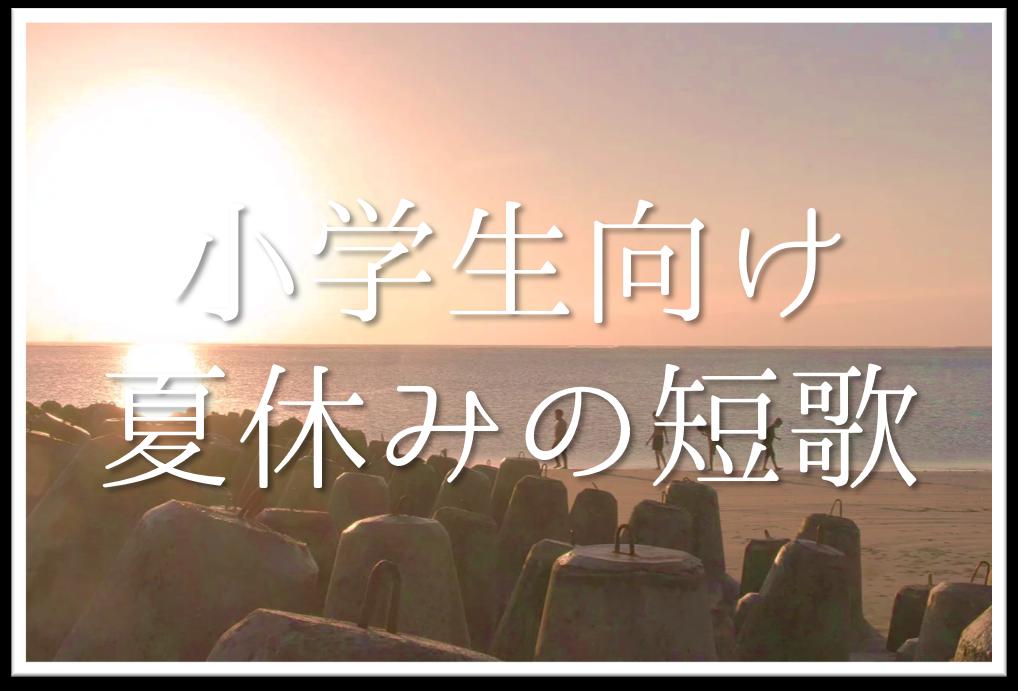 【夏休みの短歌 20選】小学生の宿題に最適!!夏らしい素人短歌作品例を紹介!